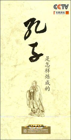 年份:2010, 简介:《孔子是怎样炼成的》系列节目也将让人们看到一个真实的 #孔子 是如何从凡人修炼成 #圣人 的过程,又是如何用自己一生的不懈努力激励一个伟大民族走向复兴。 #百家讲坛 #LectureRoom #KongZi #Confucius