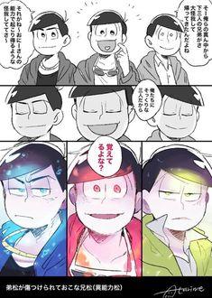 사진 Osomatsu San Doujinshi, Geek Stuff, Manga Anime, Kara, Ships, Drawings, Boats, Manga