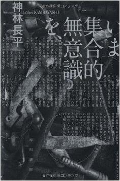いま集合的無意識を、 (ハヤカワ文庫JA) | 神林 長平 | 本 | Amazon.co.jp