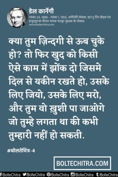 Dale Carnegie Quotes in Hindi        Part 4