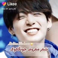 Bts Aegyo, Jungkook Abs, Kim Taehyung Funny, Funny Minion Videos, Funny Prank Videos, Funny Videos For Kids, Bts Face, Jimin Funny Face, Bts Dance Practice