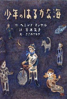 Amazon.co.jp: 少年のはるかな海: ヘニング マンケル, ささめや ゆき, Henning Mankell, 菱木 晃子: 本