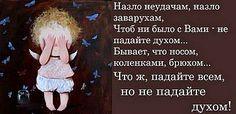 Не падайте духом !!! - Ярмарка Мастеров - ручная работа, handmade