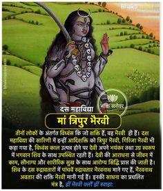 Kali Mantra, Lord Shiva Mantra, Sanskrit Mantra, Vedic Mantras, Hindu Mantras, Gayatri Mantra, Hindu Rituals, Hindu Culture, Spiritual Images