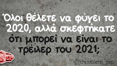 Me Quotes, Funny Quotes, Funny Greek, English Quotes, Funny Cartoons, Jokes, Lol, Sayings, My Love