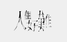 Typography on Behance Chinese Typography, Typography Letters, Typography Logo, Typography Design, Lettering, Typo Design, Word Design, Graphic Design Posters, Chinese Fonts Design