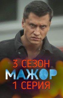 книга мажор 3 сезон