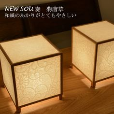 Gentle lighting craftsman handmade table lamp floor stand continuo SOU-Chrysanthemum Arabesque race of Chrysanthemum Arabesque washi paper Andon made in Japan gift Japanese lighting lighting light modern Japanese washi lighting style living bedroom table