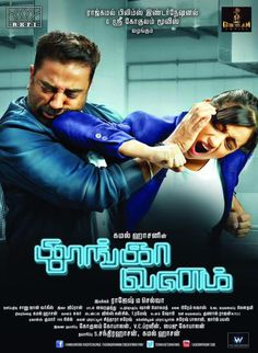 Checkout the 1st Look Posters of #KamalHaasan starrer upcoming Tamil Telugu film #Thoongaavanam