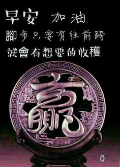 Good Morning Greetings, Good Morning Wishes, Good Morning Images, Chinese Quotes, Chinese Words, Morning Quotes, Neon Signs, Dc Comics, Motivational