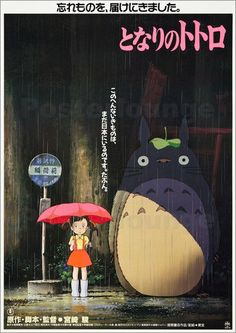Poster / Leinwandbild Mein Nachbar Totoro