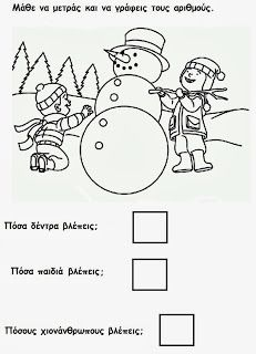 Greek Christmas, Advent Calendar Activities, Pre School, Kindergarten, Education, Math, Winter, Crafts, Printables