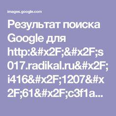 Результат поиска Google для http://s017.radikal.ru/i416/1207/61/c3f1a71eccc3.gif