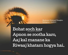 Pin by Samad Malik on Humour | Pinterest | Urdu quotes ...
