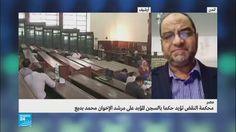 هل تزال جماعة الإخوان المسلمين في مصر تعتبر المرشد معتقل سياسي | lodynt.com |لودي نت فيديو شير