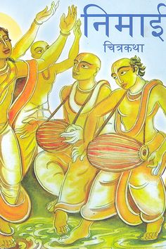 #Spiritual #book on #Nimai #Chitra #Katha is available at Gaudiya Mission bookstore
