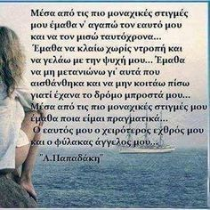 Greek Quotes, Woman Quotes, Life Lessons, Wise Words, Philosophy, Best Quotes, Meant To Be, Literature, Poems
