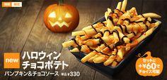 ハロウィンチョコポテト パンプキン&チョコソース
