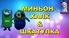 Миньон - Халк Шкатулка из резинок! Фигурки из резинок