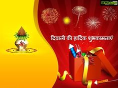 diwali greetings in hindi best quots Happy Diwali 2018 Images Wishes, Greetings and Quotes in Hindi Diwali Greetings In Hindi, Diwali Wishes Greeting Cards, Happy Diwali Shayari, Happy Diwali Cards, Best Diwali Wishes, Happy Diwali Quotes, Happy Diwali Images, Advance Happy Diwali, Happy Diwali 2019