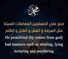 Short Prayers, French Government, Peace Be Upon Him, Prophet Muhammad, Manners, Allah, Religion, God, Sayings