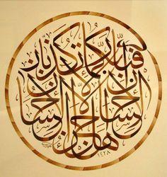 """""""هل جزاء الإحسان إلا الإحسان فبأي آلاء ربكما تكذبان"""" -قرآن كريم"""