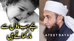 Mothers | بچوں پر ظلم | Molana Tariq Jameel Latest Bayan 2019