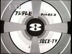 確か朝の放送開始と夜の終了時にこれが出て来て、音声でも「JOCX TV、こちらはフジテレビ。ご覧の周波数は…」的な感じで流れてました。特に日曜日はどこも終わるの早くて!そう言えば終わる瞬間なんて見なくなって久しいけど、今のテレビはずっとやってるのかな?^^;
