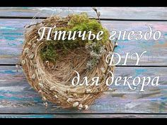 How to make a bird nest decoration for easter. Easter Table, Easter Eggs, Boyfriend Crafts, Diy Easter Decorations, Crochet Patterns For Beginners, Valentine's Day Diy, Valentines Diy, Easter Crafts, Happy Easter