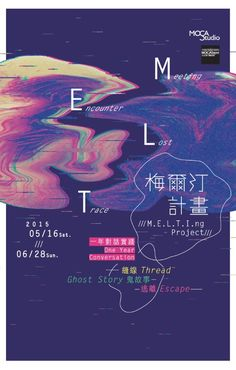 台北當代藝術館 官方網站 Museum of Contemporary Art, Taipei - 【梅爾汀計畫-一年對話實踐:縫線、鬼故事、逃離  M.E.L.T.Ing Project – One Year Conversation:Thread, Ghost Story, Escape】