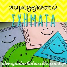 Ιδέες για δασκάλους:Χαμογελαστά σχήματα! Fifth Grade, Grade 1, Pre School, Special Education, Worksheets, Projects To Try, Arts And Crafts, Funny Memes, Classroom
