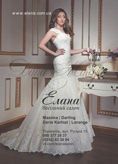 Весільний салон Елана <a href='http://paramoloda.ua/elana' target='_blank'>http://paramoloda.ua/elana</a>