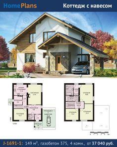 Проект J-1691-1. Комфортабельный коттедж с навесом. Компактность и экономичность в сочетании с комфортабельностью несомненно привлекут внимание к этому небольшому очень симпатичному дому. В прямоугольный план изобретательно вписаны все помещения необходимые для проживания небольшой семьи. Просторная гостиная имеет двустороннюю ориентацию что дает большие возможности при привязке дома к конкретному участку. Мансарда приватная зона дома. ОБЩАЯ ПЛОЩАДЬ 149.2 м / ЖИЛАЯ ПЛОЩАДЬ 81.3 м Фундамент: