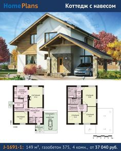 Проект J-1691-1.  Комфортабельный коттедж с навесом.  Компактность и экономичность в сочетании с комфортабельностью несомненно привлекут внимание к этому небольшому очень симпатичному дому. В прямоугольный план изобретательно вписаны все помещения необходимые для проживания небольшой семьи. Просторная гостиная имеет двустороннюю ориентацию что дает большие возможности при привязке дома к конкретному участку. Мансарда  приватная зона дома.  ОБЩАЯ ПЛОЩАДЬ 149.2 м / ЖИЛАЯ ПЛОЩАДЬ 81.3 м…