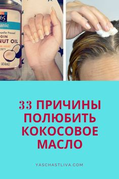 Beauty Makeup, Hair Beauty, Body Care, Life Hacks, Health Fitness, Personal Care, Skin Care, Diet, Motivation