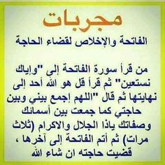 Hanane Mouncir's media content and analytics Islam Beliefs, Duaa Islam, Islam Hadith, Islam Religion, Islam Quran, Allah Islam, Islamic Love Quotes, Muslim Quotes, Islamic Inspirational Quotes