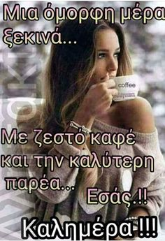 Cute Good Morning, Happy Morning, Good Morning Picture, Good Morning Everyone, Morning Pictures, Good Morning Quotes, Happy Weekend, Samos Greece, Greek Language