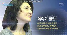 에이미 잘만(Amy Zalman) 강연_ 미래를 위해 필요한 자세 , #광복70주년기념, #KBS미래포럼 , #에이미잘만 , #AmyZalman , #KoreaFuture , #KBSfuture ,  #Korea , #KBS , #한국방송 https://youtu.be/wuV_0D1AAZE
