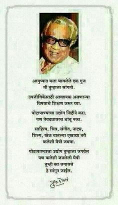 Marathi Quote : P L Deshpande on life and hobby