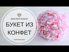 БУКЕТ ИЗ КОНФЕТ РАФФАЭЛЛО I ПОДАРОК К 14 ФЕВРАЛЯ СВОИМИ РУКАМИ I DIY Raffaello bouquet - YouTube