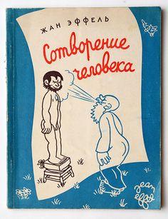 1960 Soviet Russia JEAN EFFEL Cartoon Caricature Russian Vintage Book.