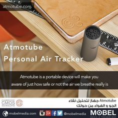 #Atmotube is a portable device will make you aware of just how safe or not the air we breathe really is http://atmotube.com/