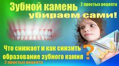 Зубной камень убираем сами. Как снизить образование зубного камня.