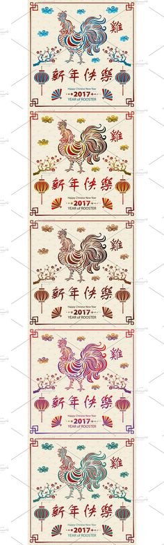 happy Chinese New Year 2017 rooster. Calendar Templates. $5.00