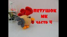 ♥♥ ПЕТУШОК ♥ МК ♥ часть 4 ♥♥ - YouTube