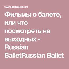Фильмы о балете, или что посмотреть на выходных - Russian BalletRussian Ballet
