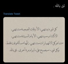 Arabic Calligraphy, Arabic Quotes, Arabic Calligraphy Art