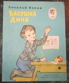 БАБУШКА ДИНА Н. НОСОВ ХУД. Г. МАЗУРИН