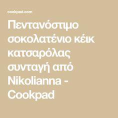 Πεντανόστιμο σοκολατένιο κέικ κατσαρόλας συνταγή από Nikolianna - Cookpad Cakes, Food Cakes, Pastries, Torte, Cookies, Cake, Tarts, Layer Cakes, Pies