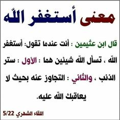 Quran Quotes, Arabic Quotes, Cute Baby Quotes, Coran Islam, Islam Facts, Islam Quran, Allah, Reflection, Religion